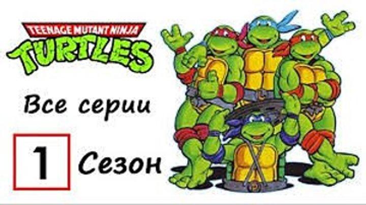 Черепашки ниндзя 1987 1 сезон (все серии)