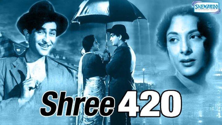 Господин 420 (1-2 серии из 2) / Shree 420 / 1955 / ДБ