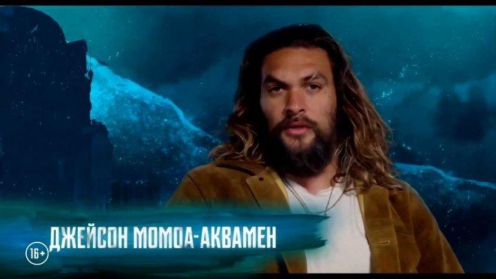 Лига справедливости — Русский Трейлер об Аквамене (2017)