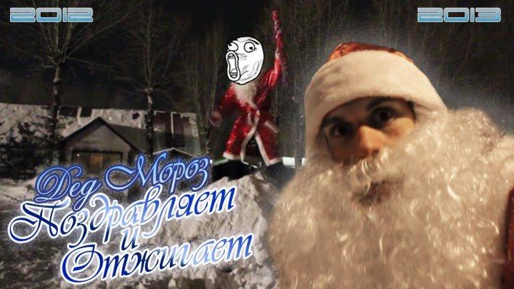 Дед мороз из Youtube #1 (2012-2013)