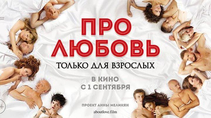 Про любовь. Только для взрослых (2017) Комедия, Русский фильм