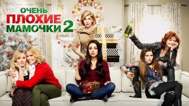 Очень плохие мамочки 2 — Русский трейлер 3 (2017)