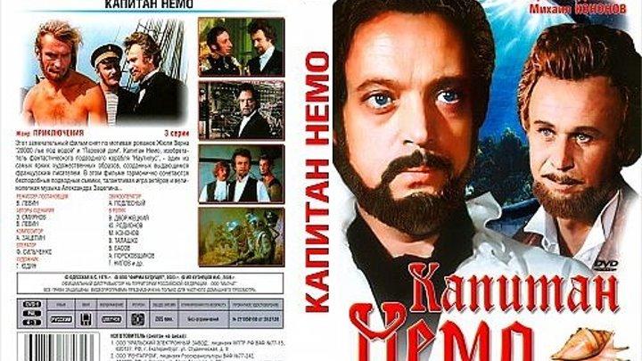 Капитан Немо (1-3 серии из 3) HD 1975