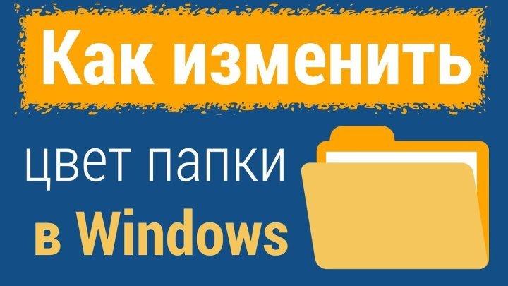 Как изменить цвет папок в Windows (в том числе и в Windows 10)