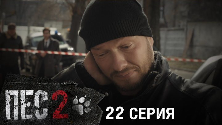 Сериал ПЕС 2 сезон 22 серия 2017 720р НТВ