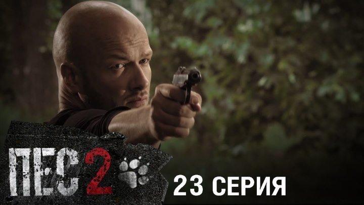 Сериал ПЕС 2 сезон 23 серия 2017 720р НТВ