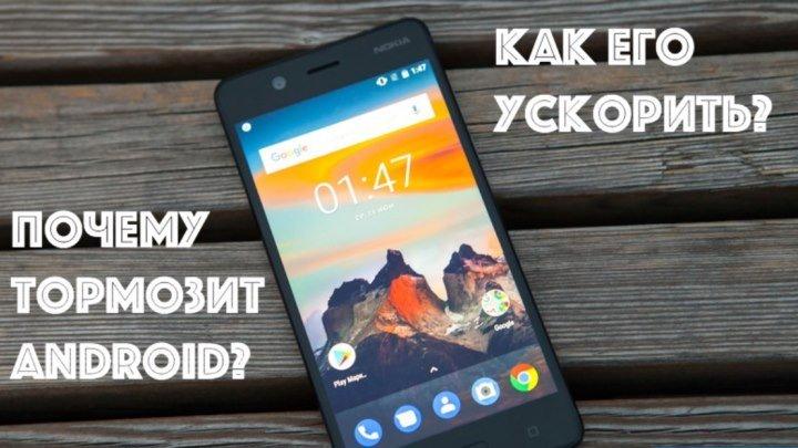 Почему Android начинает тормозить и как с этим бороться