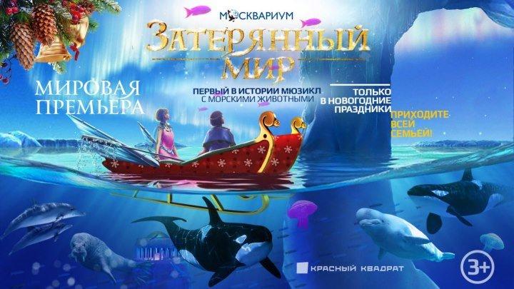 Затерянный мир (мюзикл с морскими животными)