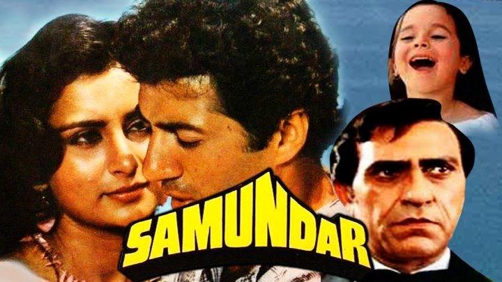 Океан (криминальная драма, классика индийского кино) | Индия, 1986
