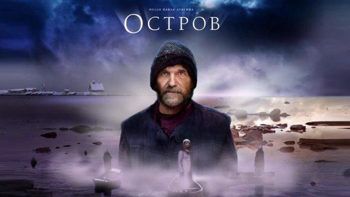 ОСТРОВ (Драма Россия-2006г.) Х.ф.
