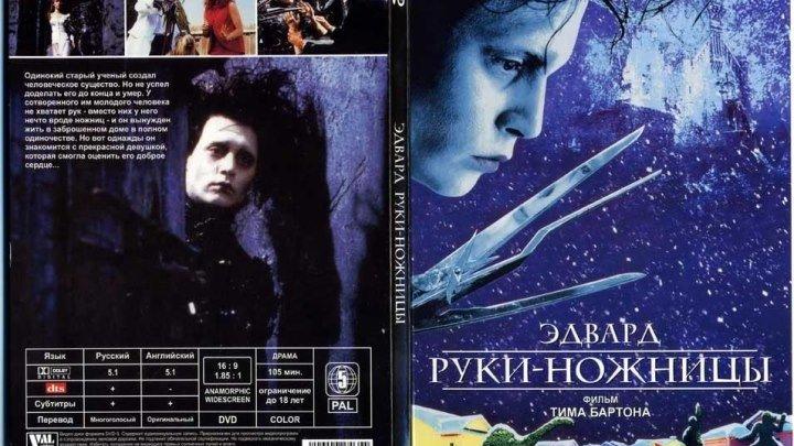 Эдвард руки-ножницы Тим Бёртон 1990, США, фэнтези, мелодрама, драма,*