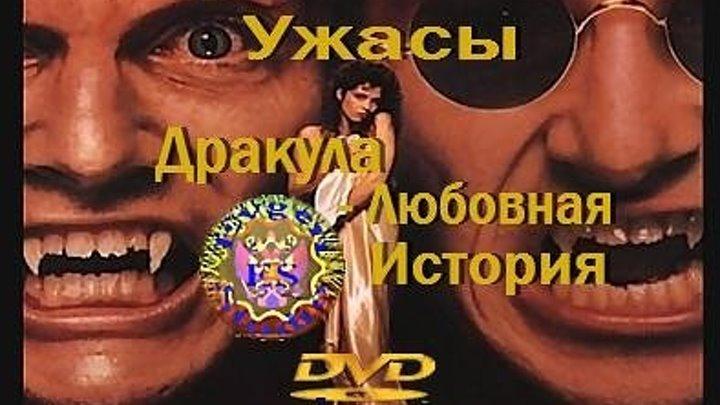 Дракула - Любовная История (Лицензия)