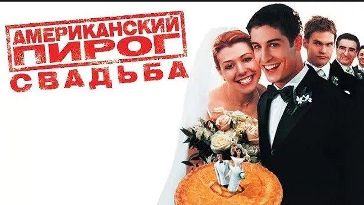 Американский пирог. 3 .Свадьба. 2003. Кино Пират