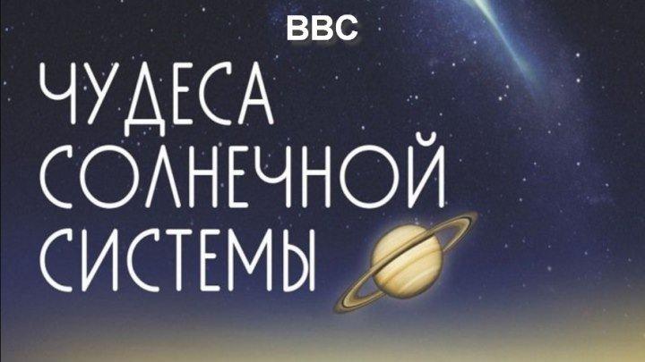 """BBC. Чудеса Солнечной системы. 4-ая серия. """"Чужие"""" (2010)"""