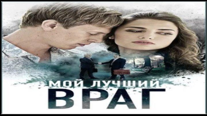 Мой лучший враг, 2017 год, фильм целиком (детектив, мелодрама)