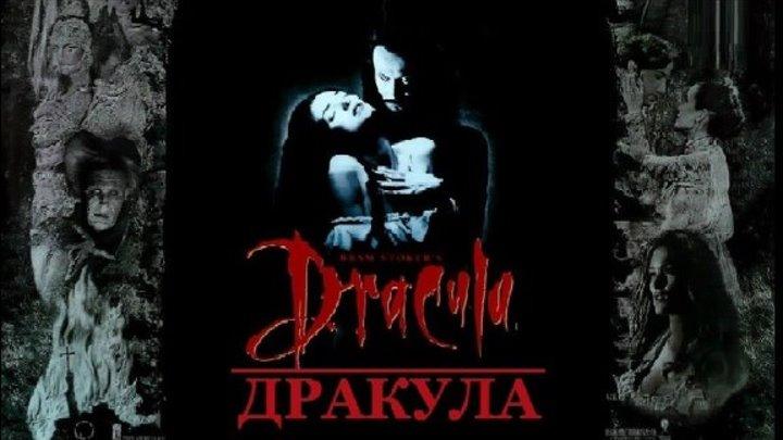 ДРАКУЛА (Ужасы-Фэнтези-Мелодрама США-1992г.) Х.Ф.
