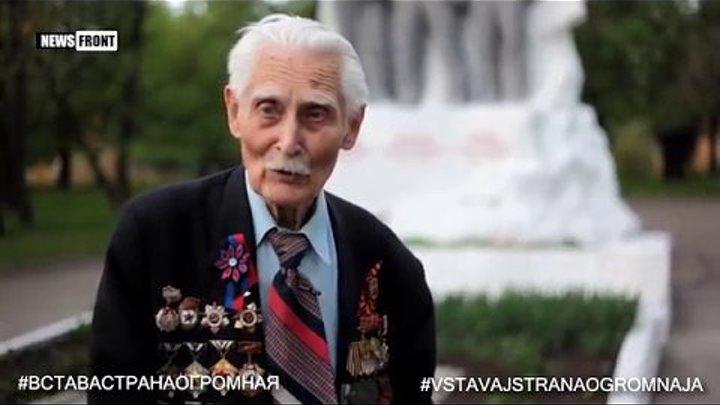 Ветеран ВОВ, который попал в список «Миротворца»׃ Горжусь тем, что я гражданин ДНР