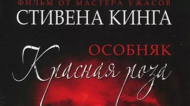 Особняк «Красная роза» 1-2часть.(2002).ужасы, триллер, детектив