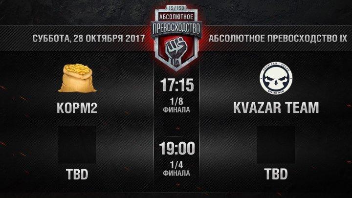 Абсолютное превосходство IX. 1/8 и 1/4 финала