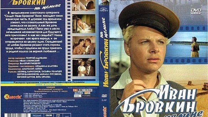 Иван Бровкин на целине / 1958