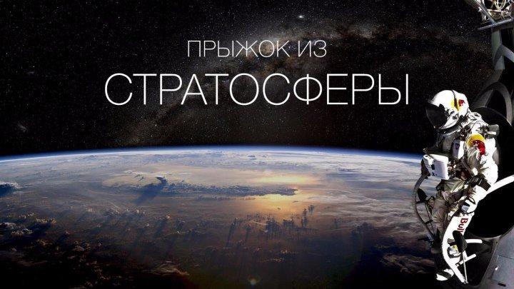 Прыжок из стратосферы: как это было