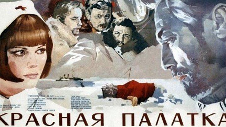 """""""Красная палатка"""" (1969)"""