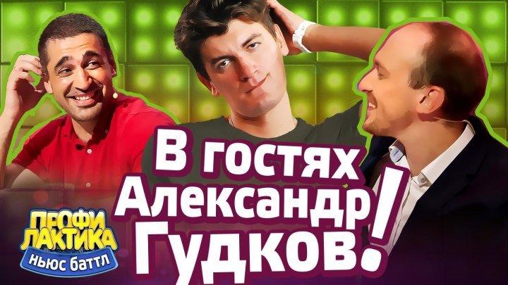 В гостях Александр Гудков! - Выпуск 21 - Ньюс-Баттл Профилактика