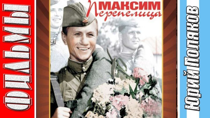 Максим Перепелица (1955) Комедия, Советский фильм