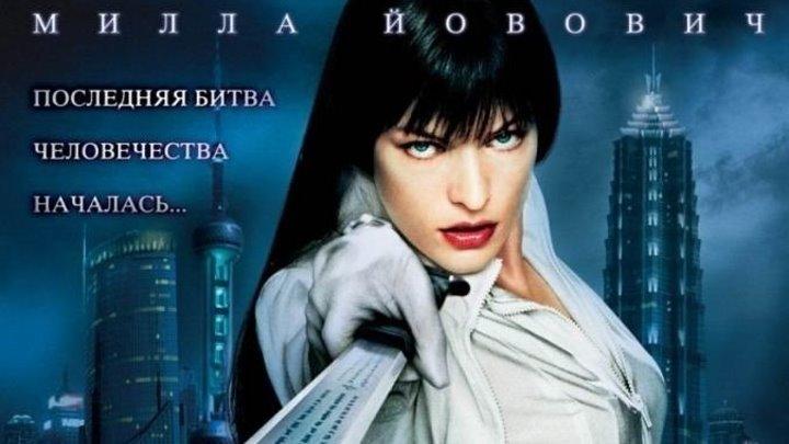 Ультрафиолет (2006) Фантастика, боевик, триллер (HD-720p) DUB Милла Йовович, Камерон Брайт, Ник Чинланд, Себастьен Эндриё, Ида Мартин