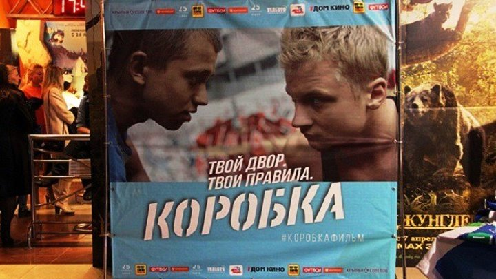 КОРОБКА(2016) фильм в HD Русские фильмы