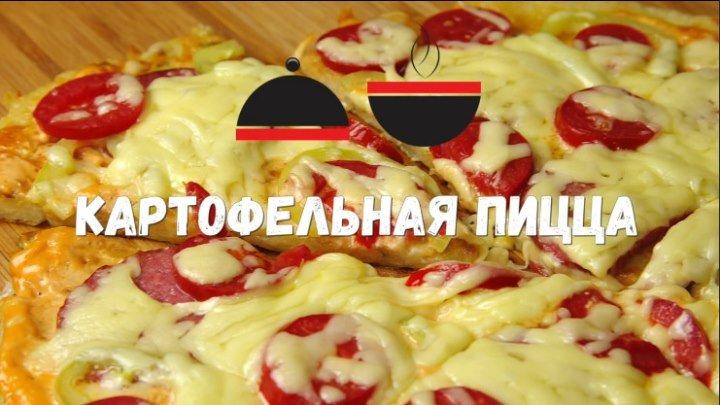 Пицца ВКУСНЫЙ ОБМАН Гостям понравится подмена ингредиентов!