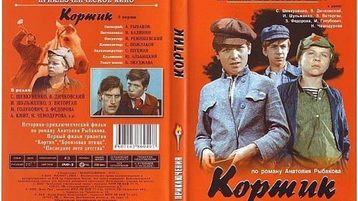 Кортик (1-3 серии)1973