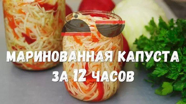 Маринованная капуста БЫСТРАЯ. Вкусный салат на каждый день.