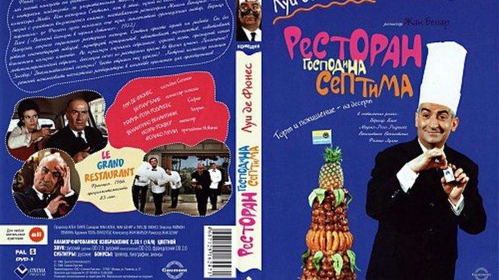 Ресторан господина Септима (1966)Комедия,Франция.
