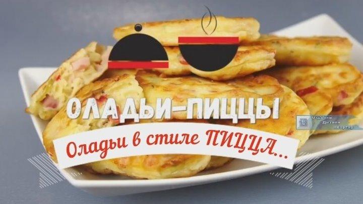 Оладьи в стиле ПИЦЦА за 5 минут- Объедение! Супер завтрак!