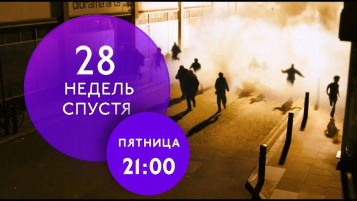 """""""28 недель спустя"""" на ТНТ4!"""