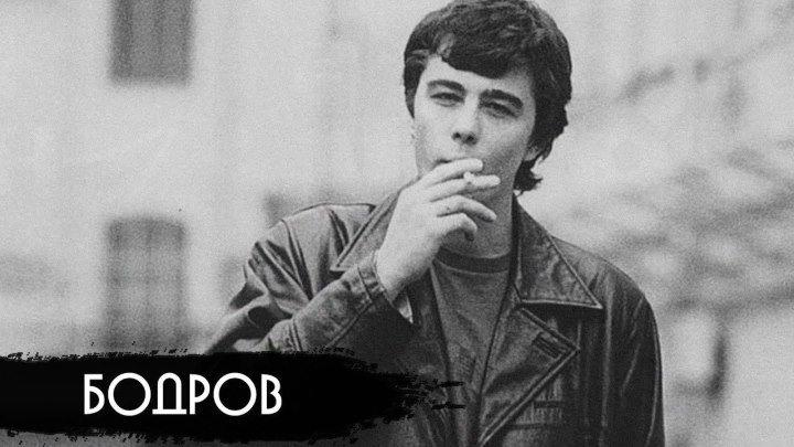 Сергей Бодров - главный русский супергерой - вДудь