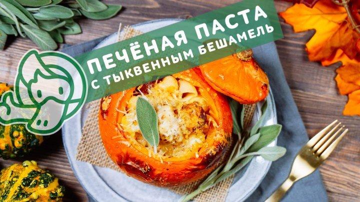 """Испанские колбаски чоризо с нежной пастой, запеченные в тыкве от """"Утконос"""""""
