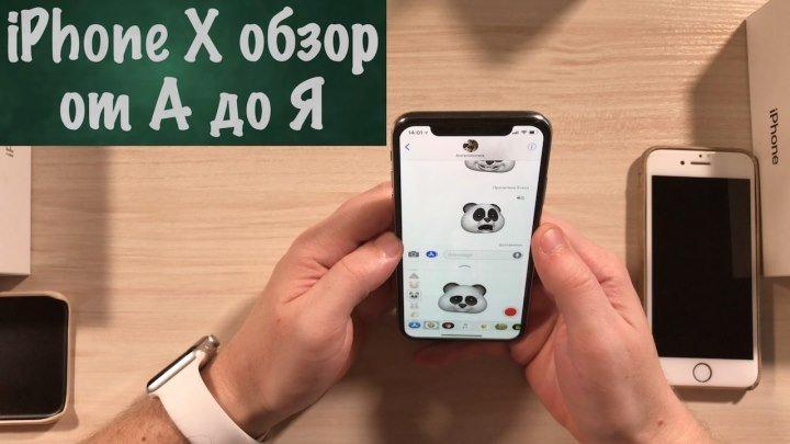 IPhone X обзор от А до Я
