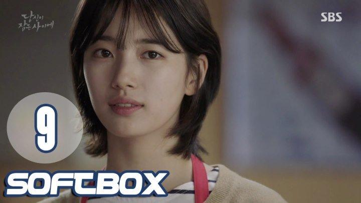 [Озвучка SOFTBOX] Пока ты спала 09 серия