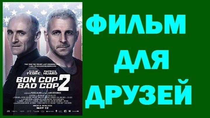 ПЛОХОЙ ХОРОШИЙ ПОЛИЦЕЙСКИЙ - 2 (2017)