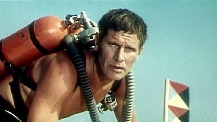 Акваланги на дне 1965 СССР боевик, приключения