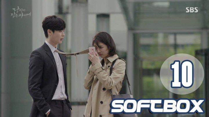 [Озвучка SOFTBOX] Пока ты спала 10 серия