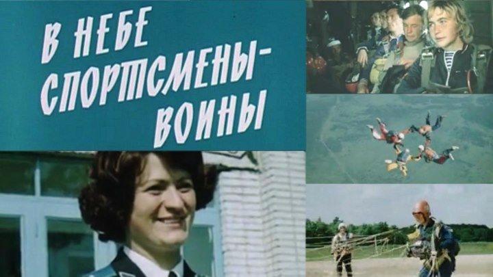 В небе спортсмены-воины. Фильм о ЦСПК ВДВ, 1976 г.