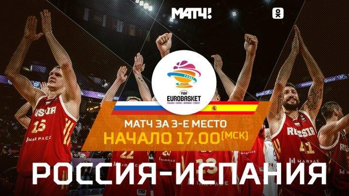 ЧЕ по баскетболу. Матч за 3-е место, Россия - Испания