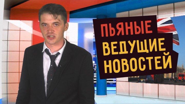 Пьяные ведущие новостей