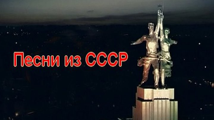 """Песни - 60х. в СССР"""