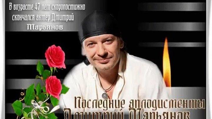 ПАМЯТИ ДМИТРИЯ МАРЬЯНОВА 1969-2017