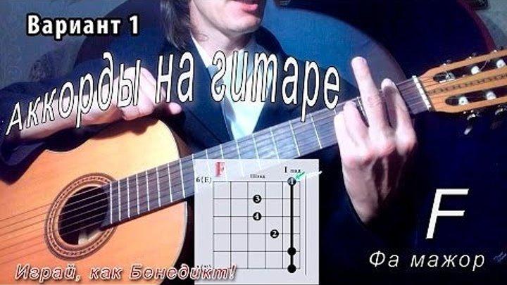 F аккорд (ФА МАЖОР) на гитаре. Уроки гитары - Играй, как Бенедикт! #11