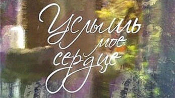 Услышь мое сердце (2010) Мелодрама